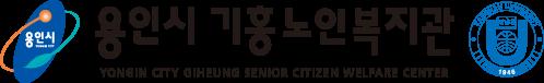 용인기흥노인복지관